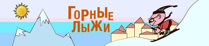 Картинки по запросу словакия горнолыжная